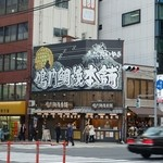 鳴門鯛焼本舗 - 店構え