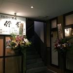 ダイニング酒場 伊勢 -