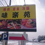 味楽苑 - 道路向かいの駐車場看板