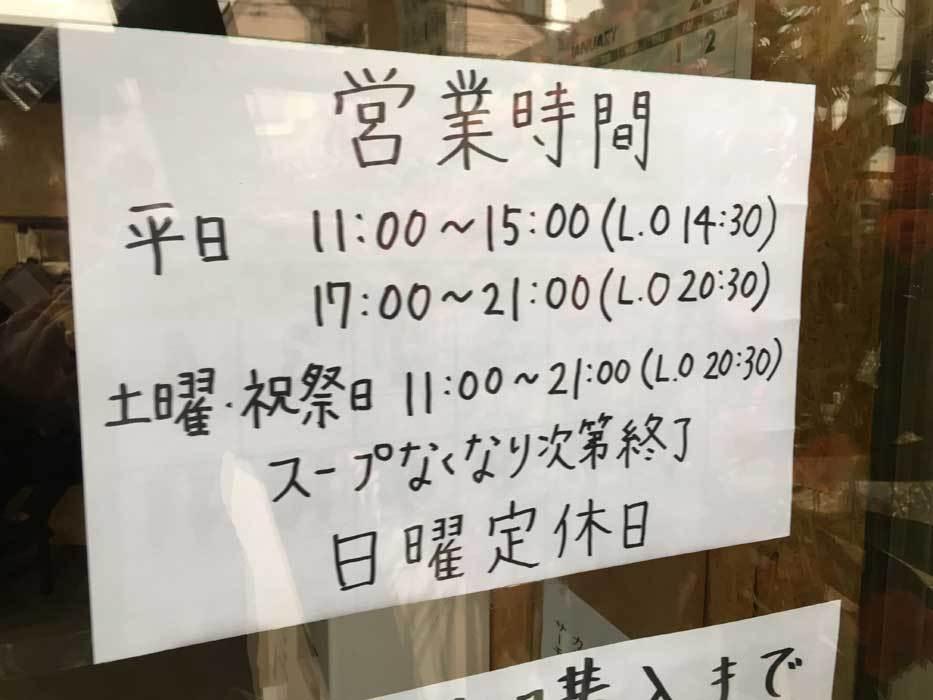 寿製麺 よしかわ
