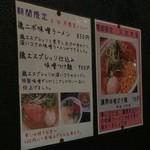 麺屋33 - 店内メニュー