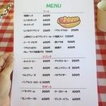 レストランまほーば - メニュー。