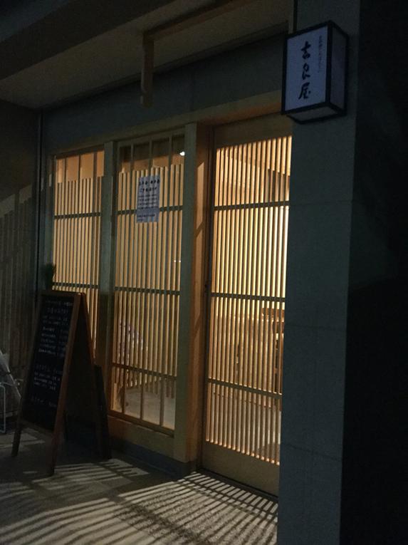 吉良屋 豊橋店