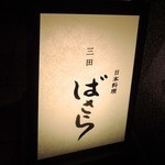 三田ばさら - 入り口