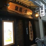相撲めし 皇風ノ店 - 入り口