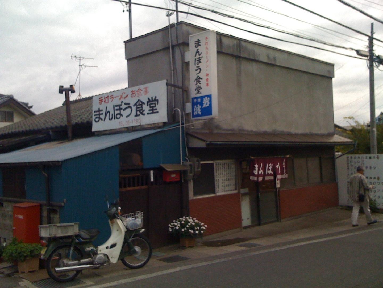 まんぼう食堂 山辺店 name=