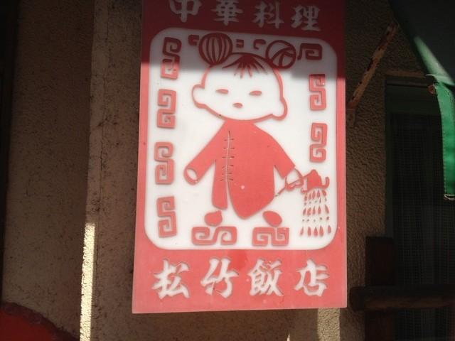 松竹 飯店