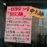46255842 - 限定麺!