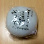 しもつけ彩風菓 松屋 - 米まんじゅう110円