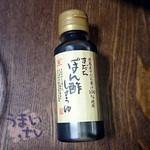 46256051 - 川中醤油 すだち ポン酢醤油 100ml