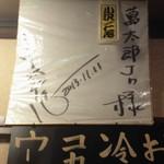 萬太郎 - 小沢仁志のサイン