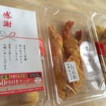 丸亀製麺 - 大晦日の年越蕎麦用天ぷら