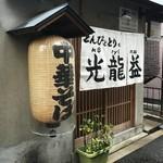 とんぴととりの光龍益 - JR環状線 桜宮駅東口から東に200m、住宅街の中にあるラーメン屋さんです
