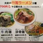 台湾飯店 - 3大麺メニュー