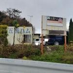五浦ハム - 常磐自動車道の高萩IC近くの「五浦ハム」さんの外観です