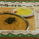 カレーレストラン シバ - 牡蠣の味噌カレーメニュー