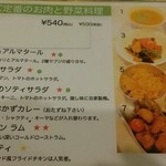 カレーレストラン シバ - オツマミメニュー