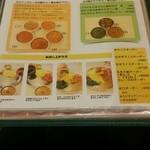 カレーレストラン シバ - サービスターリー