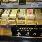 洋菓子 REINE - 山葵、野沢菜、林檎など5種類ある