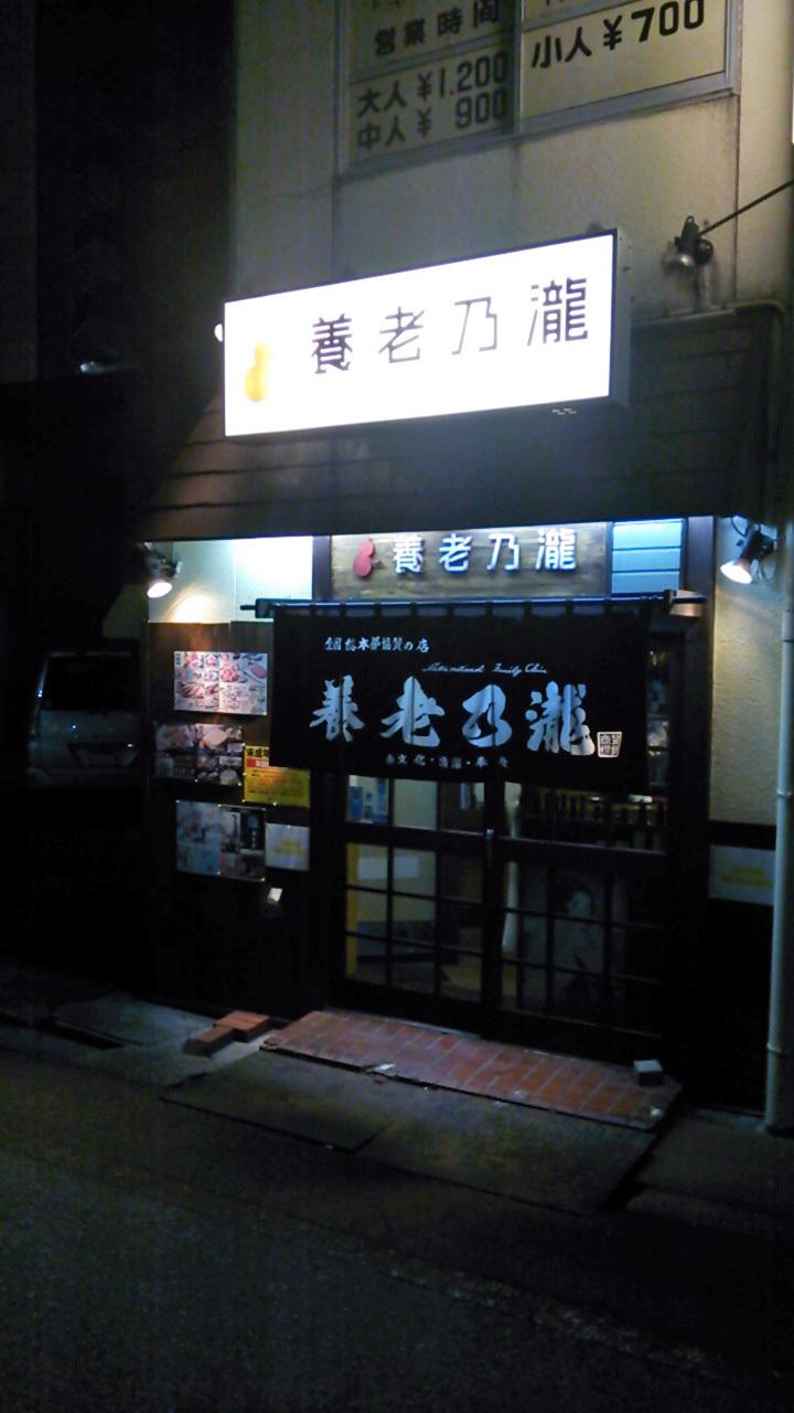 養老乃瀧 守山店