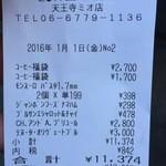 46272239 - 1月1日元日、一発目の買い物。