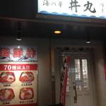 海の華 丼丸 - お店外観