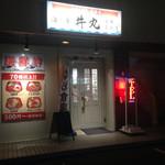 海の華 丼丸 - 海の華 丼丸 厚木妻田店
