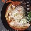 麺屋のろし - 料理写真: