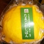 46273296 - たまご蒸しパン