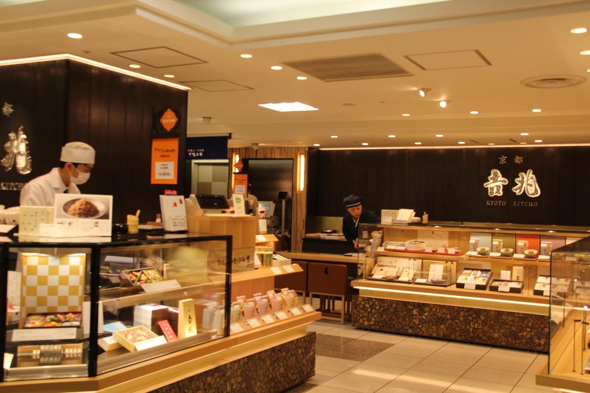 京都吉兆 大丸京都店