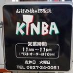 KINBA - 【外観】KINBA