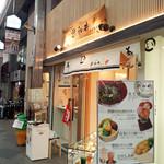 憩和井 - 新京極商店街に立地。テイクアウトも充実