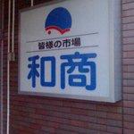 竹寿司 - 外看板