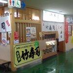竹寿司 - 市場の入り口付近です
