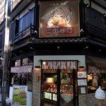 鯛福茶庵 八代目澤屋 - お店の概観です。昭和の初めからこの土地に建っているそうです。大須観音門前町を見守り続けているそうです。木造建築がいい味をだしています。
