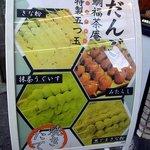鯛福茶庵 八代目澤屋 - 店前にはこんなPOPがありました。だんご 鯛福茶庵 特製五つ玉 って。きな粉、みたらし、抹茶うぐいす、黒ごまきな粉....だんごが美味しそうですね。買ってしまいそうです。