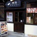 鯛福茶庵 八代目澤屋 - お店の左側の雰囲気です。鯛福ぎゃらりぃ って看板があがっていますね。喫茶室があるようですね。