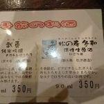 味ごころ談 - 地酒4種①