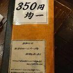 味ごころ談 - メニュの外観☆(中は面倒なので撮ってませんが全部350円なので、ぜひ行かれて御自分でお確かめを!)
