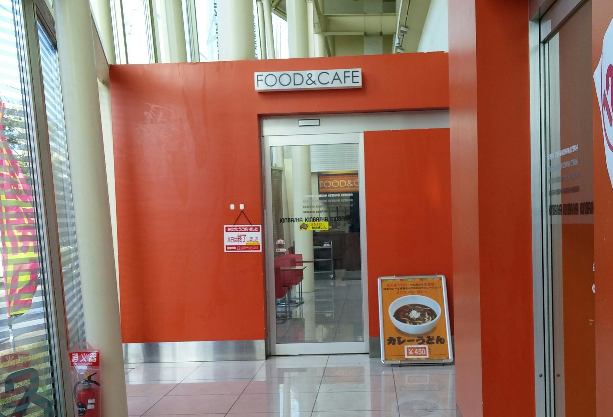 キンバシャ フード&カフェ 印西店