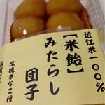おいしやうれしや - 料理写真:みたらし団子(税込390円)(2016.01現在)