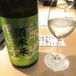 鳥さわっつ - 栄光富士 酒未来