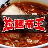 激辛タンタンメンの拉麺帝王 - その他写真:
