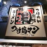つけ麺マン - 看板