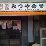 みつや食堂 -
