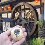 昔屋 - 「昔まんじゅう (70円)」を水車をバックに記念撮影