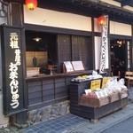 46286177 - 元祖「昔屋」のおまんじゅうのお店です