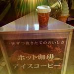 新倉パーキングエリア(上り線)スナックコーナー - ドリンク写真: