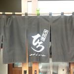 そば処 ひろ - 28年1月撮影
