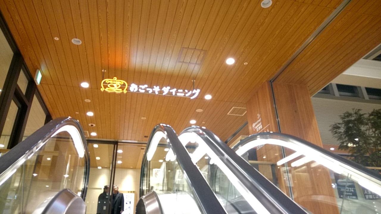 明治亭 長野駅店